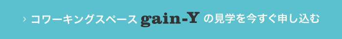 コワーキングスペースgain-Yの見学を今すぐ申し込む