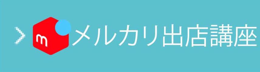 メルカリ出店講座